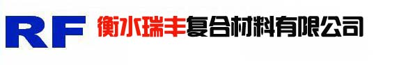 hengshui球探体yu足球复合材料有限公司